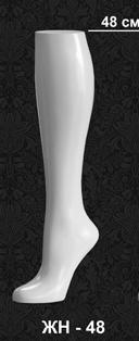 Female leg demoforms for stockings and socks ЖН - 48
