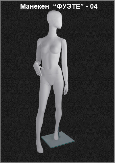 Mannequins of the Fuete series Fuete 04