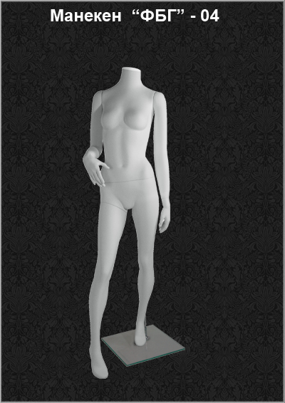 Mannequins of the Fouet series FBG 04