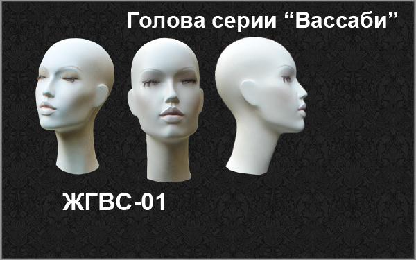"Heads ""Wasabi"" Series"