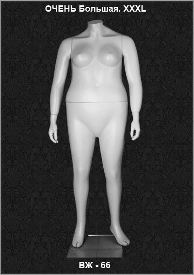 "Mannequin of the series ""XXXL"" B-66"