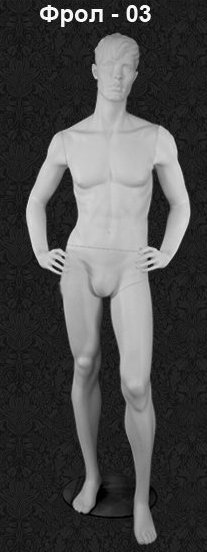 Male mannequin of the Frol series 03