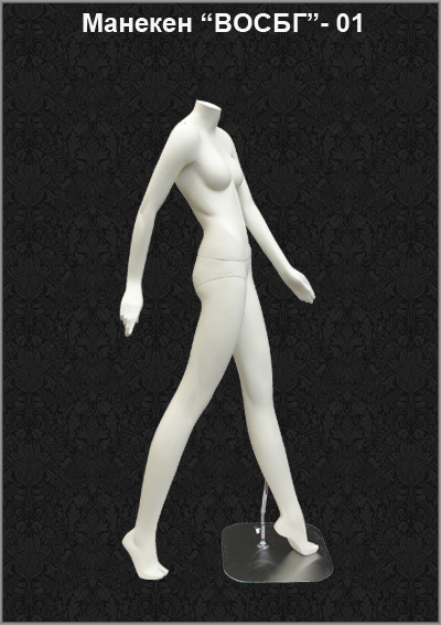 Mannequins of the Perception series VOSBG-01