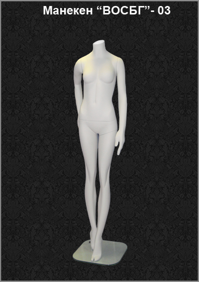 Mannequins of the Perception series VOSBG-03