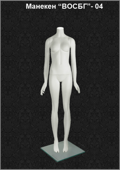 Mannequins of the Perception series VOSBG-04
