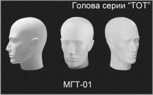 Head of the TOT series MGT-01