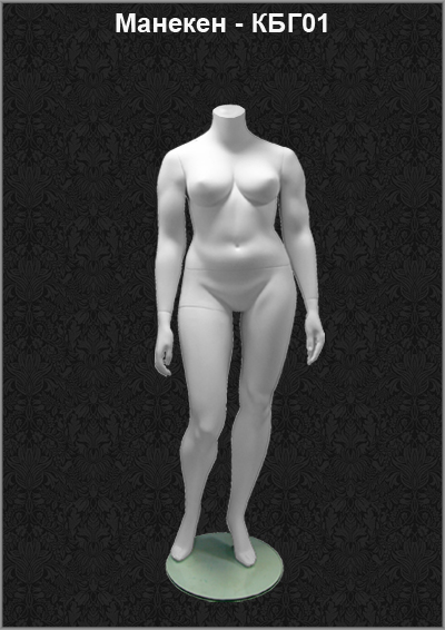 Large-sized female mannequin KBG-01