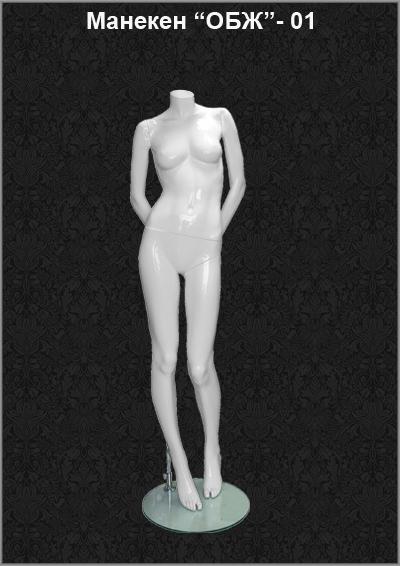 Female mannequin of the Revelation series OB-01