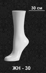 Female leg demoforms for stockings and socks ЖН - 30